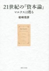 21世紀の『資本論』 465