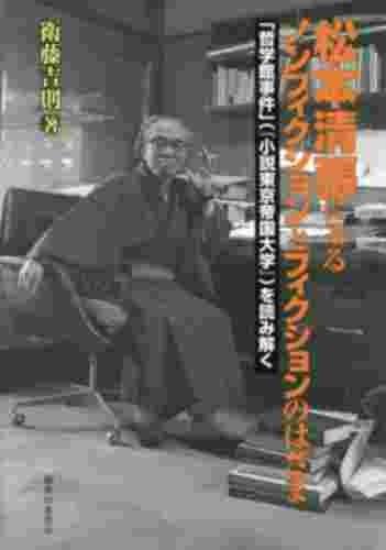 松本清張にみるノンフィクションとフィクションのはざま 467