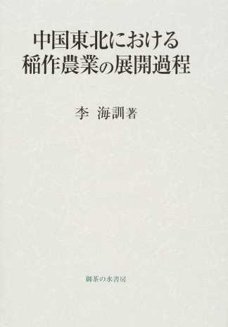 中国東北における稲作農業の展開過程 468