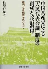 中国共産党による「人民代表会議」制度の創成と政治過程 481