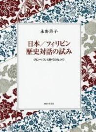 日本/フィリピン歴史対話の試み 470