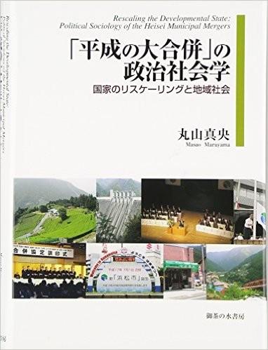 「平成の大合併」の政治社会学 482