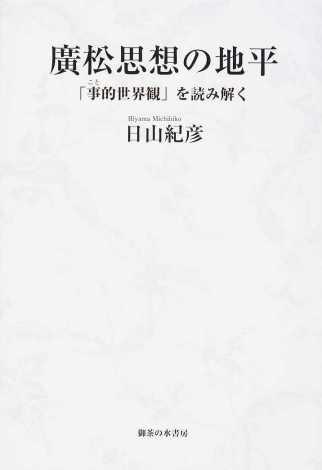 廣松思想の地平 487