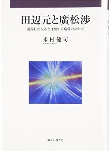 田辺元と廣松渉 483