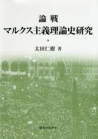 論戦マルクス主義理論史研究 473
