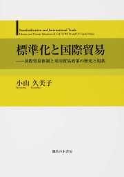 標準化と国際貿易 488