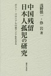 中国残留日本人孤児の研究 496