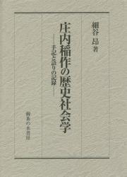 庄内稲作の歴史社会学 497