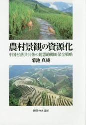 農村景観の資源化 501