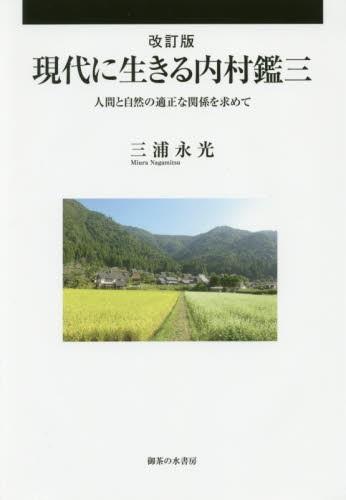 改訂版 現代に生きる内村鑑三 510