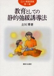 教育としての静的弛緩誘導法 514