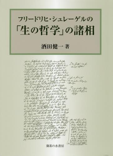 フリードリヒ・シュレーゲル「生の哲学」の諸相 509