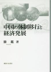 中国の体制移行と経済発展 516