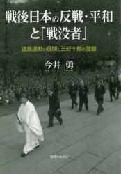 戦後日本の反戦・平和と「戦没者」 519
