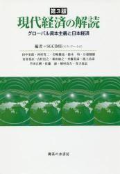 第3版 現代経済の解読 525