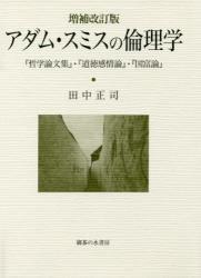 増補改訂版 アダム・スミスの倫理学 520