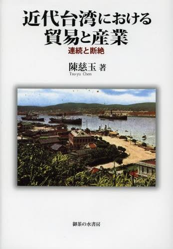 近代台湾における貿易と産業 532