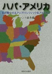 ハパ・アメリカ 531