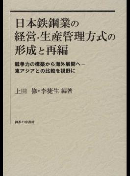 日本鉄鋼業の経営・生産管理方式の形成と再編 529