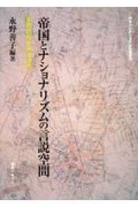 帝国とナショナリズムの言説空間 (神奈川大学人文学研究叢書 40) 534