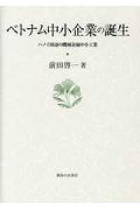 ベトナム中小企業の誕生 (大阪商業大学比較地域研究所研究叢書 第十七巻) 535