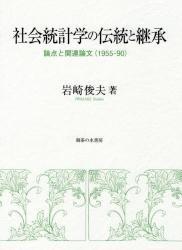 社会統計学の伝統と継承 538