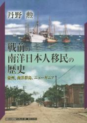戦前の南洋日本人移民の歴史 542