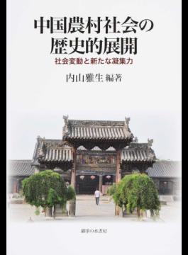中国農村社会の歴史的展開 547