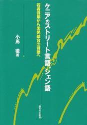 ケニアのストリート言語、シェン語 (神奈川大学言語学研究叢書 10 ) 556