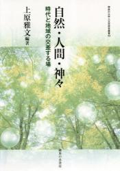 自然・人間・神々  (神奈川大学人文学研究叢書 43) 555