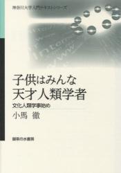 子供はみんな天才人類学者 神奈川大学入門テキストシリーズ 557