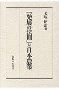 『発展の法則』と日本農業 559