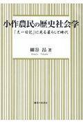 小作農民の歴史社会学 563