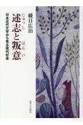 述志と叛意(じゅっしとはんい) 560