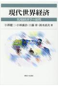 現代世界経済 565
