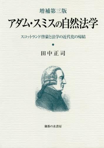 アダム・スミスの自然法学 増補第3版 567