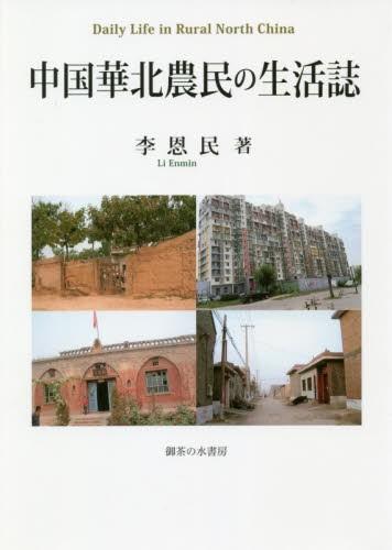 中国華北農民の生活誌 566