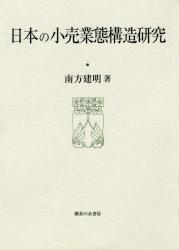 日本の小売業態構造研究 569