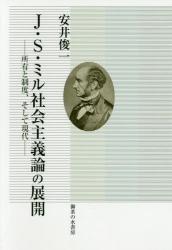 J・S・ミル社会主義論の展開 568