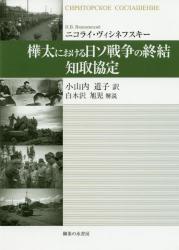 樺太における日ソ戦争の終結 知取協定(しりとるきょうてい) 573