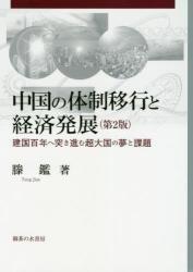 中国の体制移行と経済発展 第2版 574