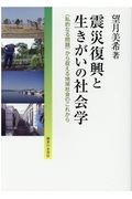 震災復興と生きがいの社会学 579