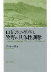 山岳地の植林と牧野の具体性剥奪 584