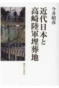 近代日本と高崎陸軍埋葬地 586