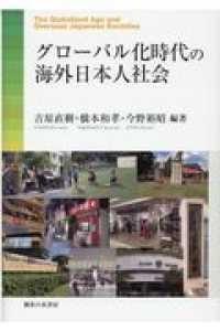 グローバル化時代の海外日本人社会 589