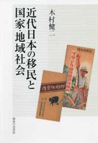 近代日本の移民と国家・地域社会 594