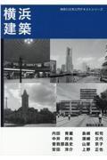 横浜建築 596