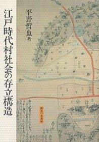 江戸時代村社会の存立構造 1
