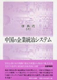 中国の企業統治システム 3
