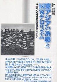 東アジアの冷戦と国家テロリズム 2